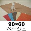 ○奥特殊紡績 ディスメルクリーンワン 90×60サイズ ベージュ (ペット/犬/カーペット/マット/防臭)