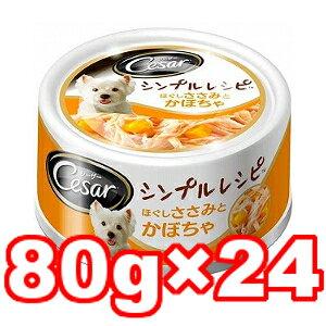 ○【24缶セット】マースジャパン シンプルレシピ ほぐしささみとかぼちゃ 80g×24缶(総重量:1920g) CEC2 (キャットフード/ペットフード/猫/ネコ)