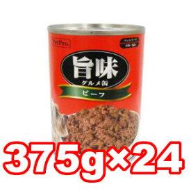 △○【24缶入りケース販売】ペットプロ 旨味グルメ ビーフ味 375g×24缶セット(総重量:9000g)