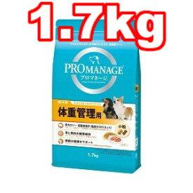 ○マースジャパン プロマネージ 体重管理用 成犬用 1.7kg PMG42(ドッグフード/ペットフード/犬/肥満対策/体重管理)