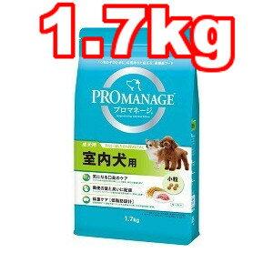 ○マースジャパン プロマネージ 室内犬用 成犬用 1.7kg PMG43(ドッグフード/ペットフード/犬/室内飼い)