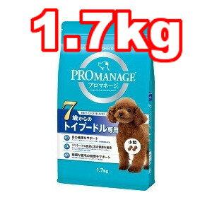 ○マースジャパン プロマネージ 7歳からのトイプードル専用 高齢犬用 1.7kg KPM52 (ドッグフード/ペットフード/犬/高齢犬/老犬/シニア犬)