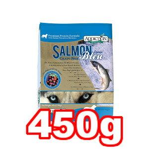 ○ADDICTION/アディクション サーモンブルー グレインフリー ドッグフード 450g(ドッグフード/ペットフード/犬/鮭/サケ/穀物不使用/穀類不使用)