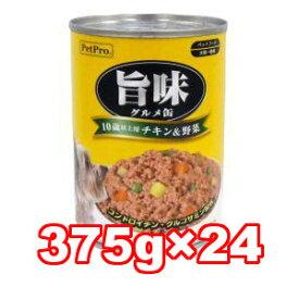 ○【24缶入りケース販売】ペットプロ 旨味グルメ 10歳以上用 375g×24缶セット(総重量:9000g)