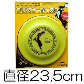 ○スカイドッグ フリスビーディスク Lサイズ(直径23.5cm) イエロー