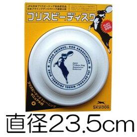 ○スカイドッグ フリスビーディスク Lサイズ(直径23.5cm) ホワイト