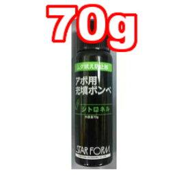 ○スターフォームエンジニアリング アボ用充填ボンベ シトロネル 70g