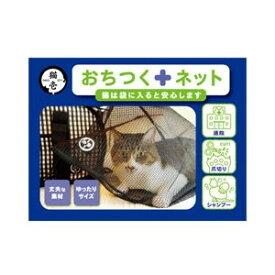 ○猫壱 おちつくネット
