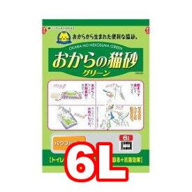 ○△常陸化工 おからの猫砂 グリーン 6リットル (ペット/猫/ネコ/トイレ/猫砂/国産)
