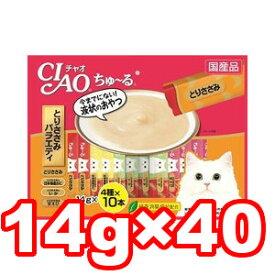 ○いなばペットフード CIAO/チャオ ちゅ〜る とりささみバラエティ 14g×40袋 SC-133