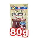 ○【ネコポス1個OK】ドギーマン 素材紀行 子牛のリブボーン 80g