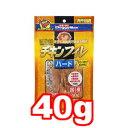 ○【メール便1個・ネコポス1個OK】ドギーマン チキンフィレ ハード 40g
