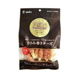 ○【メール便4個・ネコポス6個OK】アスク ジャパンプレミアム ささみ巻きチーズ 7個入り