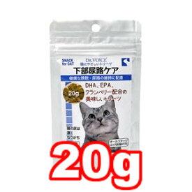 ○【メール便6個・ネコポス6個OK】ヴォイス 猫用おやつ Dr.VOICE/ドクターヴォイス 猫にやさしいトリーツ 下部尿路ケア 20g