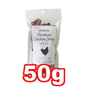 ○ホワイトフォックス 犬用おやつ 鶏肉燻製 50g 「W」