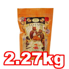 ○LOTUS/ロータス グレインフリー ターキーレシピ 小粒 2.27kg