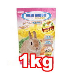 ○ニチドウ メディラビット アダルト ソフト ハニープラス 1kg (ペットフード/うさぎ/ウサギ/国産)