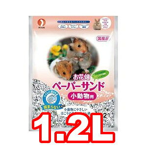 ○ペットライン ペーパーサンド 小動物用 1.2リットル (ペット/うさぎ/ウサギ/トイレ/砂/国産)