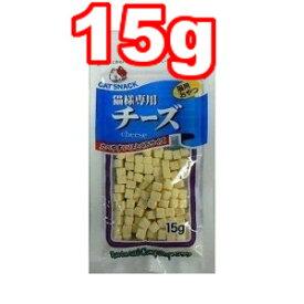 【メール便6個・ネコポス8個までOK】○藤沢商事 猫様専用チーズ 15g