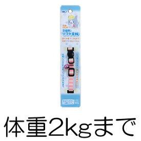 〇【メール便5個・ネコポス5個OK】ターキー ねこモテ ミニストライプ柄猫首輪 子猫 ピンク MSP-4.NM/PK