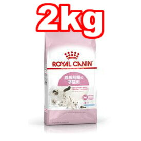 ○ROYAL CANIN/ロイヤルカナン マザー&ベビーキャット 成長前期の子猫と妊娠後期〜授乳期の母猫用 2kg