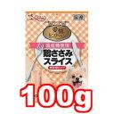 ○九州ペットフード 愛情レストラン 国産鶏 ささみスライス 100g (ドッグフード/ペットフード/犬/おやつ/国産)