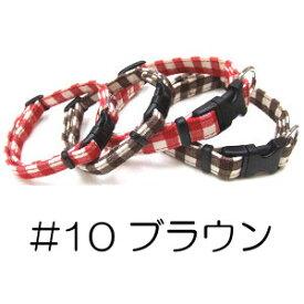 ○【メール便5個・ネコポス6個OK】岡野製作所 コットンチェックカラー #10 ブラウン