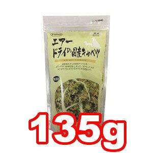 ○ママクック ドライの国産キャベツ 135g (ドッグフード/ペットフード/犬/おやつ/国産)