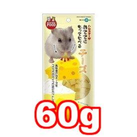 ○【メール便6個・ネコポス8個OK】マルカン ミニマルフード ハムスターがおててにもってたべるチーズ 60g MR-772