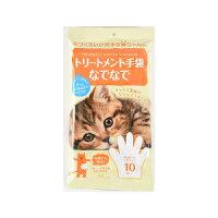 新本田洋行トリートメント手袋なでなで10枚入り(ペット/猫/ネコ/お手入れ/国産)