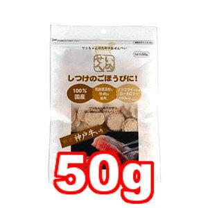 ○アラタ いぬせん 神戸牛入り 50g (ドッグフード/ペットフード/犬/おやつ/せんべい/煎餅/国産)