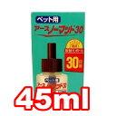 ○アース・ペット ペット用 アースノーマット30 取替えボトル 45ml