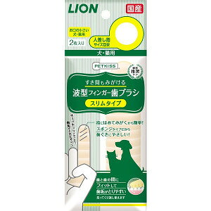 ○【メール便8個・ネコポス10個OK】ライオン商事 ペットキッス すき間もみがける波型フィンガー歯ブラシ スリムタイプ 2枚入り