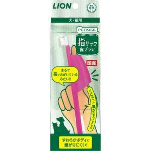 ○ライオン商事 PETKISS/ペットキッス 指サック歯ブラシ 1本入り