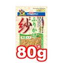 ○【メール便4個・ネコポス5個OK】ドギーマン ふりかけ紗 野菜入り 80g