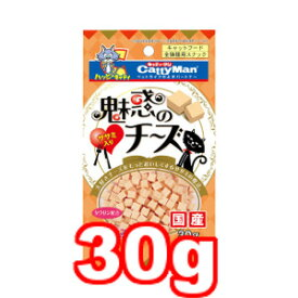 ○【メール便10個・ネコポス12個OK】キャティーマン(ドギーマン) 魅惑のチーズ ササミ入り 30g