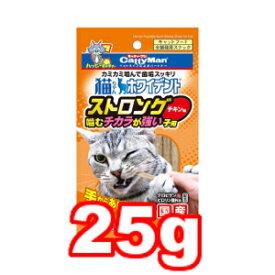 ○【メール便6個・ネコポス8個OK】キャティーマン(ドギーマン) 猫ちゃんホワイデント ストロング チキン味 25g