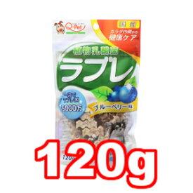○【メール便2個・ネコポス3個OK】九州ペットフード ラブレ ブルーベリー 120g