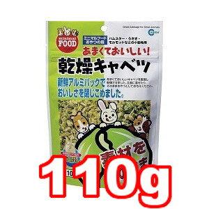 ○マルカン 乾燥キャベツ 110g ML-01