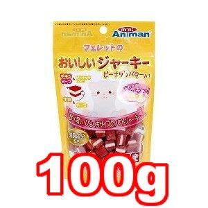 ○ドギーマン・ミニアニマン フェレットのおいしいジャーキー ピーナツバター入り 100g