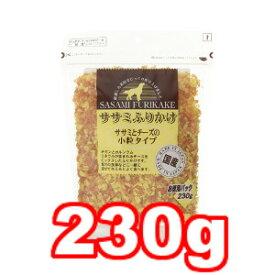 ○【メール便1個・ネコポス2個OK】九州ペットフード お買い得 ふりかけ鶏ささみとチーズ 小粒タイプ 230g