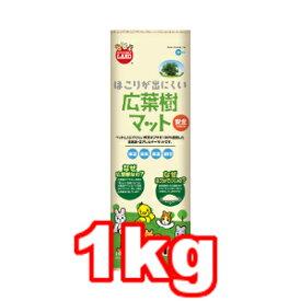 ○マルカン ほこりが出にくい広葉樹マット 1kg ML-133 (ペット/うさぎ/ウサギ/小動物/マット)