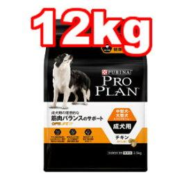 ○ネスレ ピュリナ プロプラン オプティライフ 中型犬・大型犬 成犬用 筋肉バランスのサポート チキン ほぐし粒入り 12kg