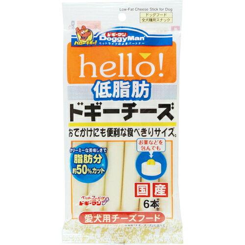 ○【メール便3個・ネコポス4個OK】ドギーマン hello!/ハロー! 低脂肪ドギーチーズ 6本入り