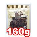 ○オーシーファーム 馬肉スライス 160g