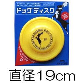 ○スカイボックス スカイドッグ フリスビーディスク Mサイズ(直径19cm) イエロー