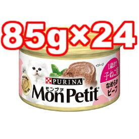 ○【24缶セット】ネスレ モンプチ缶 1歳まで 子ねこ用 なめらかビーフ 85g×24缶セット(総重量:2040g)