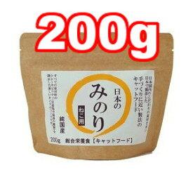 ○サンユー研究所 日本のみのり キャットフード 200g