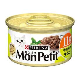 ○【24缶セット】ネスレ モンプチ缶 11歳以上 やわらかチキン 85g (キャットフード/ペットフード/猫/ネコ/老猫/高齢猫/シニア猫)