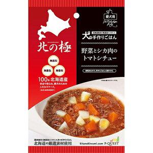 ○【ネコポス4個OK】ファインツー 北の極 野菜と鹿肉のトマトシチュー 80g 犬のごはん「W」